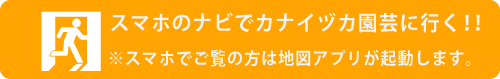 カナイヅカ園芸へのスマホナビボタン
