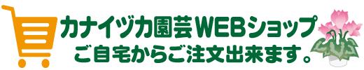 カナイヅカ園芸WEBショップ