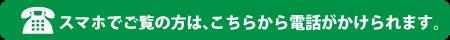 カナイヅカ園芸に電話